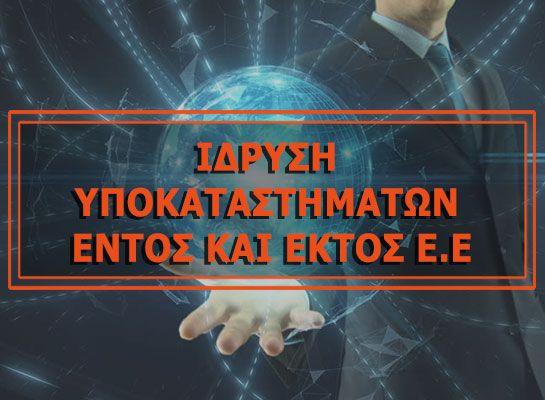Ίδρυση υποκαταστημάτων εντός και εκτός Ε.Ε
