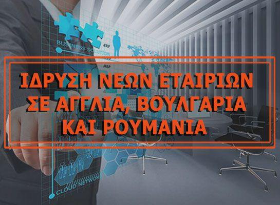 Ίδρυση νέων εταιριών σε Αγγλία, Βουλγαρία και Ρουμανία