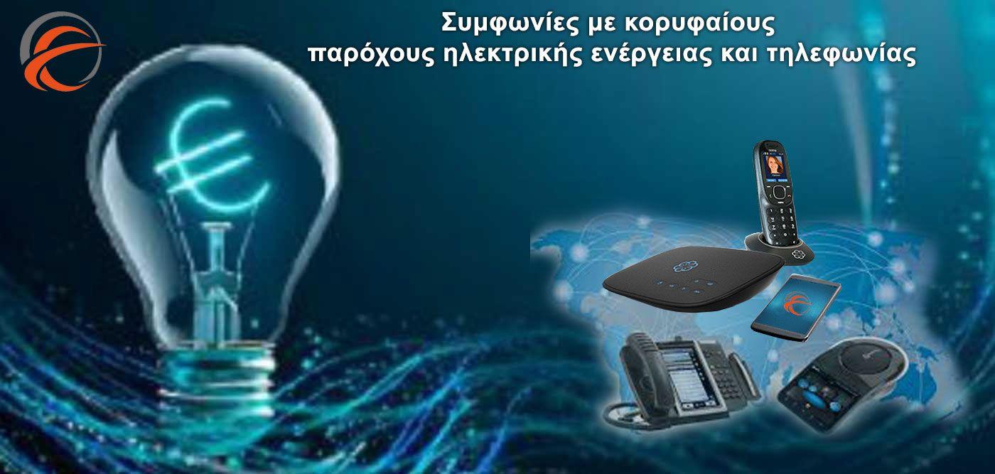 συμφωνίες με κορυφαίους παρόχους ηλεκτρικής ενέργειας και τηλεφωνίας